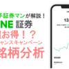 初株チャンスキャンペーンがお得すぎる!元大手証券マンが全銘柄をまとめて解説!!