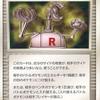 ポケモンカードのPCG 拡張パック ロケット団の逆襲の中で  どのカードが最もレアなのか?