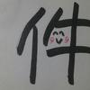 今日の漢字749は「件」。何の条件もなくやってみたいこと