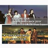 【オーラルドロス】対バン札幌公演ライブレポ&セトリ【COUPLING TOUR BKW! STRIKES BACK2019】