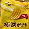 山芳製菓 極深ポテト 北海道リッチバター味  を食べてみた感想