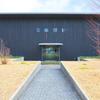【旅。建築見学】愛媛建築旅行2日目その② 伊丹十三記念館・光明寺・坂の上の雲