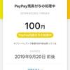PayPay 今度は、どのキャンペーンが適用されるのかな~?