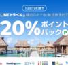 LINEトラベルjpを経由してホテル・国内航空券予約をすると20%ポイントバックキャンペーン実施中