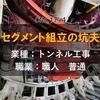 トンネル工事の普通職人!【セグメント組立の坑夫】の仕事ぶり!の職業紹介。