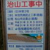 松山市北条辻の鹿島にて(その3)