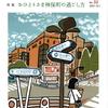 神保町応援雑誌最新号発行‼『♭フラット おさんぽ神保町No.32』10月1日秋号