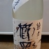 【日本酒の記録】櫛羅 純米山田錦中取り無濾過生原酒
