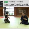 2016/7/2→TV「SWITCHインタビュー 達人達(たち)片桐はいり×甲野善紀」
