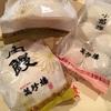 横浜中華街でお土産を買うの巻 その③『萬珍樓』の肉まん、あんまん。