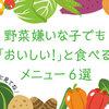 野菜嫌いな子でも美味しく食べられるメニュー【6選】