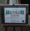 「高専カンファレンス東京2009秋キックオフミーティング」でした。