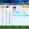 【OB選手・ドラフト用】西沢 道夫(一塁手)【パワナンバー】