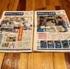 30代男性が読売KODOMO新聞の購読を始めてみた