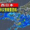 今日の17時から明日の正午まで雷を伴った激しい大雨に注意