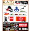 【レイドジャパン×ポイント】即完寸前!「RAID JAPAN×point 2018福袋」通販予約受付開始!