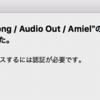 セキュリティアップデート後に突如macOSのiTunes(Apple Music)の音楽が聴けなくなってしまったので、対応したメモ
