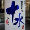 十水 特別純米 無濾過生原酒 極限定