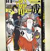滋賀知事秘書に石田三成!『三成さんは京都を許さない-琵琶湖ノ水ヲ止メヨ-』出版されました!