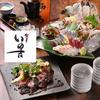【オススメ5店】福岡県その他(福岡)にある魚料理が人気のお店