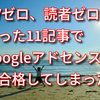 PVゼロ、読者ゼロ、たった11記事でGoogleアドセンスに一発合格してしまった、怪!?