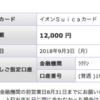 ニッコマ卒が新卒何年で1000万円貯められるか【検証】第十九回:2018年9月の途中経過