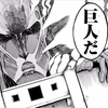 ①「ファンタジー炸裂」進撃のファンタジスタ