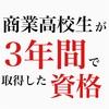 【簡易版】商業高校生が3年間で取得した資格