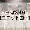 日向坂46全ユニット曲一覧