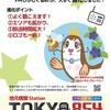 TOKYO854へカウントダウン!〜7月2日(金)『ゆったりくるめラ』