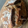 【天然酵母】スペルト小麦を使って作る「ドライプルーンとくるみの天然酵母パン」生地の作り方・レシピ。