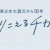 【3.11】あれから10年、みなさんの検索がチカラになる(`・ω・´)