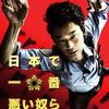 もっと早く観ればよかったです ◆ 「日本で一番悪い奴ら」