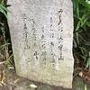 万葉歌碑を訪ねて(その143)―奈良県高市郡明日香村 飛鳥坐神社境内―