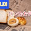 【KALDI】パンのお供にこれ買いました