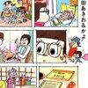 本棚:『親の介護、10年め日記。』