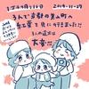 【1才4ヶ月】3人の遠出はとても大変・・・!!