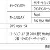 POG2020-2021ドラフト対策 No.251 エイシンイレブン