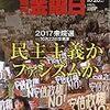 週刊金曜日 2017年10月20日号 2017衆院選 民主主義かファシズムか/抵抗する文学