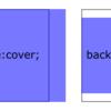 背景画像を隙間なく表示させる方法 - background-sizeの使い方