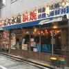 東京 池袋〉磯を感じ夏を思い出す そんな居酒屋