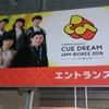 CDJ初日(生亜樹ちゃんにメロメロ)