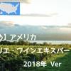 【まとめ】アメリカ - ソムリエ・ワインエキスパート試験 - 2018年版