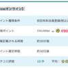 【PONEY】  wowowオンラインで490,000pt(4,900円)! 初回視聴料100%以上還元!