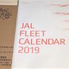 JGC会員にJALオリジナルカレンダー優先配布