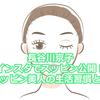 長谷川京子 インスタでスッピン公開!スッピン美人の生活習慣とは