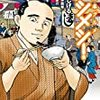 瀬戸康史はNHKで料理を作るのが仕事なの?/『幕末グルメ ブシメシ!』1話