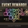【イベント】戦績コインの稼ぎ方【プレカトゥスの天秤】