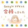【ブログ運営】Googleアドセンス合格しました◎