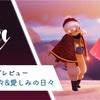 sky2月のイベント情報!『来福の日々&